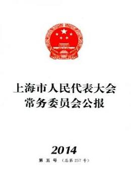 上海市人民代表大会常务委员会公报政工师投稿