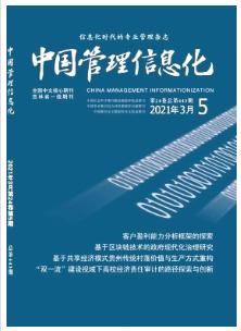 中国管理信息化论文发表期刊