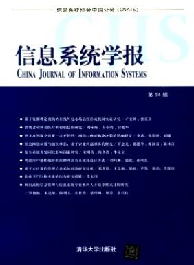 信息系统学报电子信息期刊