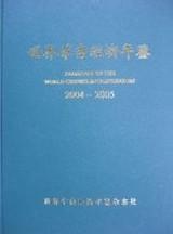 《世界华商经济年鉴》经济论文发表