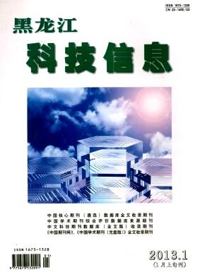 《黑龙江科技信息》省级科技期刊投稿