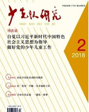 少先队研究上海教育期刊