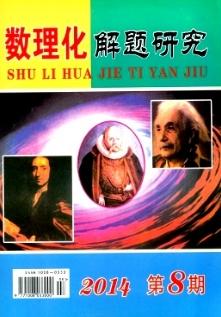 数理化解题研究(初中版)黑龙江省教育期刊