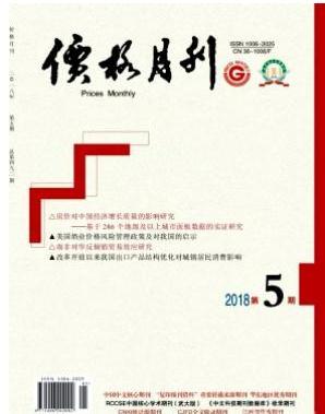 价格月刊江西省经济期刊