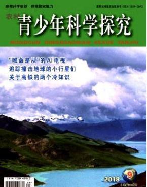 农村青少年科学探究河北教育期刊