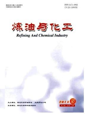 炼油与化工黑龙江省科技期刊