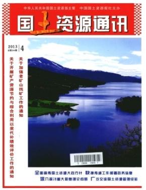 国土资源通讯国家级期刊