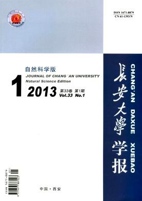《长安大学学报》核心期刊论文发表