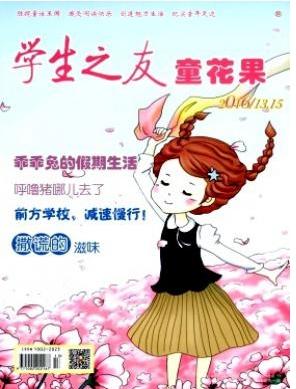 学生之友黑龙江省教育期刊