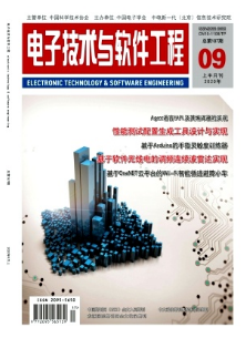 电子技术与软件工程国家级期刊论文发表