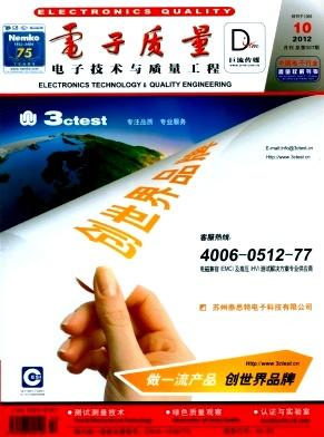 《电子质量》电子国家级期刊火热征稿中