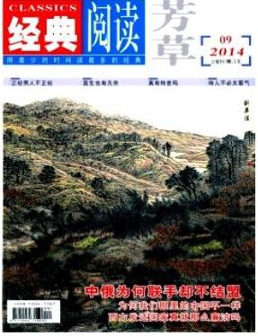 芳草文学杂志发表