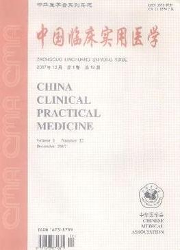 核心期刊投稿征稿《中国临床实用医学》
