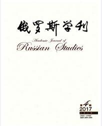 俄罗斯学刊是什么级别刊物