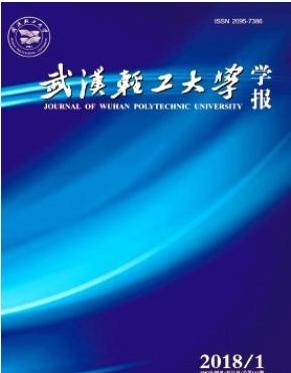 武汉轻工大学学报理工科学术期刊