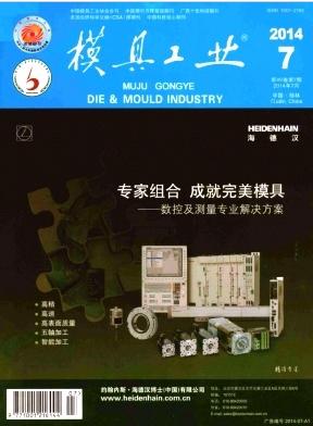 模具工业专业技术期刊