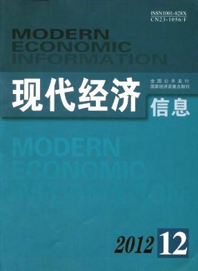 《现代经济信息》国家级经济期刊征稿