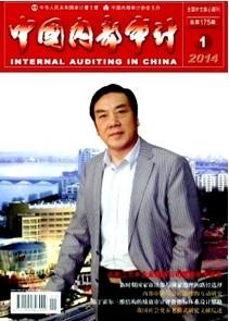 《中国内部审计》经济管理期刊