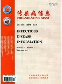 《传染病信息》医学论文发表
