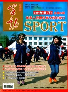 《运动》体育类省级期刊