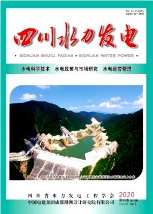四川省科学技术期刊四川水力发电