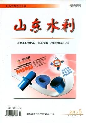 《山东水利》水利工程师论文发表