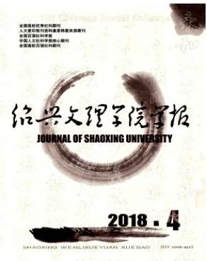 绍兴文理学院学报(社科版)