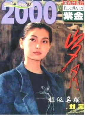 南京史志文史期刊发表