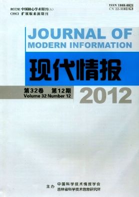 《现代情报》中文核心期刊投稿