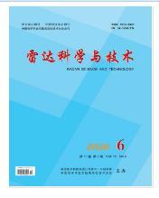 雷达科学与技术北大核心期刊