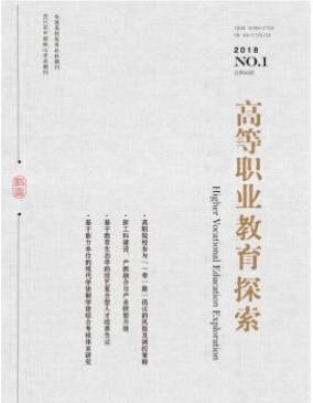 高等职业教育探索广州市教育期刊