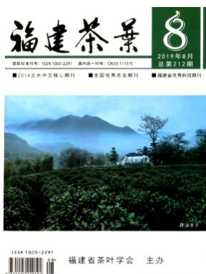 福建茶叶农业期刊投稿论文发表