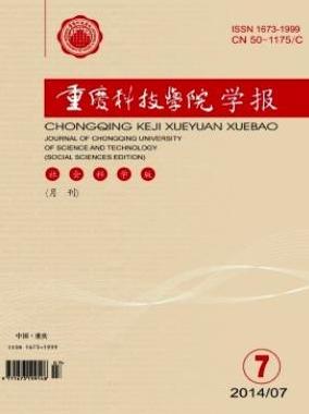 重庆科技学院学报综合性学术期刊