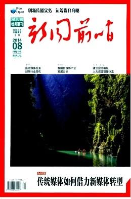 新闻前哨湖北省新闻期刊
