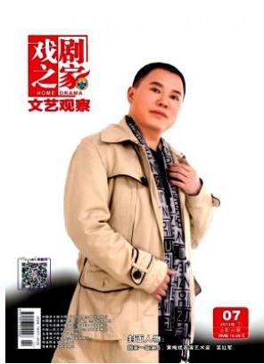 戏剧之家湖北省文化期刊