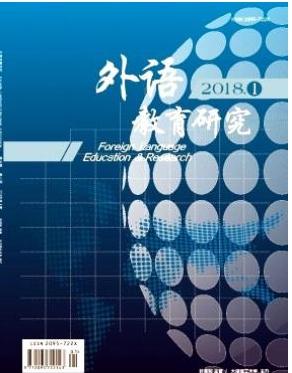 外语教育研究国家级期刊