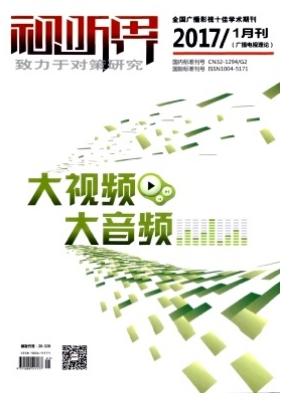 江苏省电子技术时刊视听界