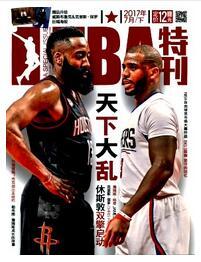 NBA特刊杂志山西省出版工作者协会主办刊物