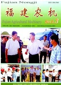 《福建农机》核心期刊农业经济论文发表