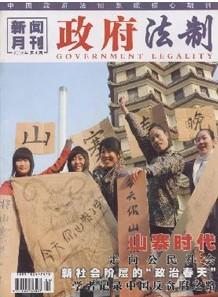 《政府法制》省级法律期刊