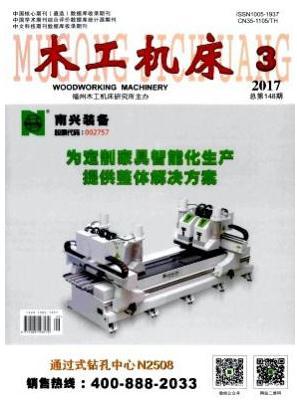 木工机床福建省机械期刊