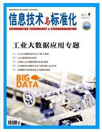 信息技术与标准化杂志成功投稿论文要求