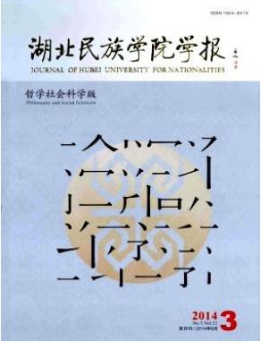 湖北民族学院学报(哲学社会科学版)