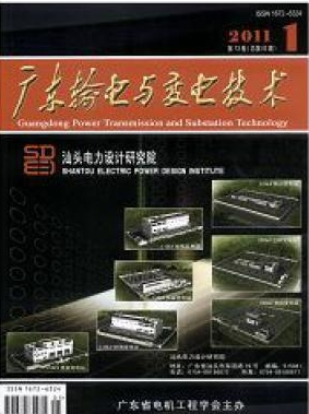 广东输电与变电技术电力科技期刊
