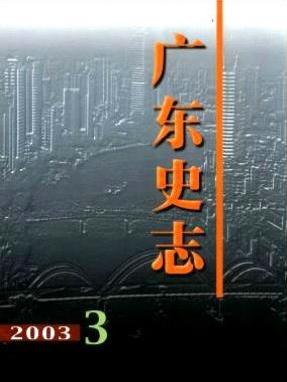 广东史志广东文史期刊