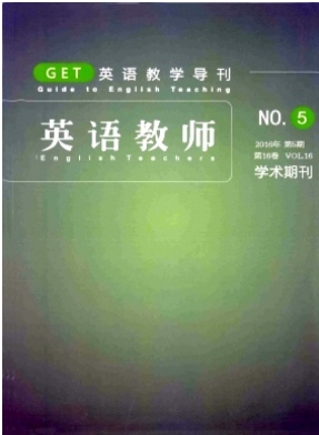 英语教师天津教育期刊