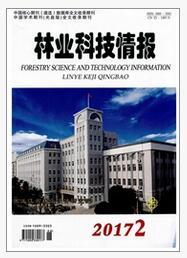 林业科技情报由黑龙江省林业设计研究院主办刊物