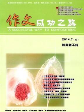 作文成功之路(中)黑龙江省期刊