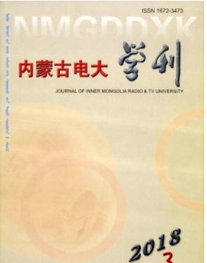 内蒙古电大学刊综合性学术期刊