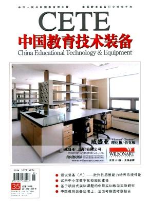 《中国教育技术装备》教育期刊投稿